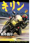 キリン(9)(YKコミックス)