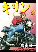 キリン(38)(YKコミックス)