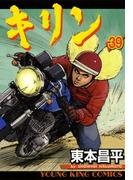 キリン(39)(YKコミックス)