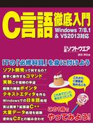 C言語徹底入門 Windows7/8.1&VS2013対応(日経BP Next ICT選書)(日経BP Next ICT選書)