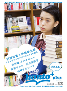 [無料]honto+(ホントプラス)vol.16 2014年12月号
