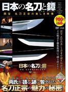 日本の名刀と鐔DVD BOOK
