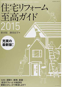 住宅リフォーム至高ガイド 2015 (エクスナレッジムック)(エクスナレッジムック)