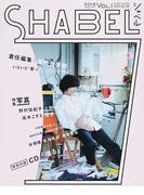SHABEL VOL.1(2015JANUARY) 特集「写真」 (M−ON!ANNEX)