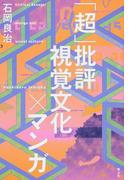 「超」批評視覚文化×マンガ