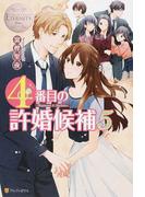4番目の許婚候補 Manami & Akihito 5 (エタニティブックス Blanc)(エタニティブックス・白)