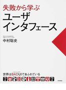失敗から学ぶユーザインタフェース 世界はBADUIであふれている