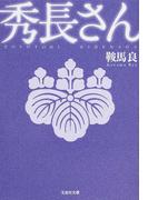 秀長さん (文芸社文庫)