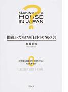 間違いだらけの「日本」の家づくり 30年後に価値ゼロ!と言われないための家づくり (ラピュータブックス)(ラピュータブックス)