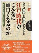 なぜ、地形と地理がわかると江戸時代がこんなに面白くなるのか (歴史新書)(歴史新書)