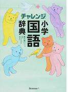 チャレンジ小学国語辞典 第6版 コンパクト版グリーン