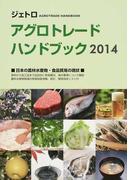 ジェトロアグロトレード・ハンドブック 2014 日本の農林水産物・食品貿易の現状