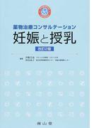 薬物治療コンサルテーション妊娠と授乳 改訂2版