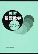 独習基礎数学 第2版