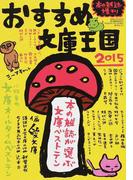 おすすめ文庫王国 2015