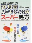 ここが知りたかった認知症・パーキンソン病スーパー処方 専門医の処方を解析!!