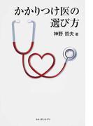 かかりつけ医の選び方
