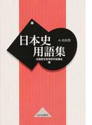 日本史用語集 A・B共用