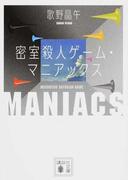 密室殺人ゲーム・マニアックス (講談社文庫)(講談社文庫)