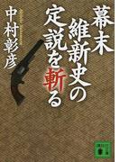 幕末維新史の定説を斬る (講談社文庫)(講談社文庫)