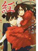 紅 新装版 1 (ダッシュエックス文庫)(集英社スーパーダッシュ文庫)