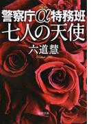 七人の天使 (徳間文庫 警察庁α特務班)(徳間文庫)