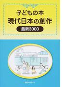 子どもの本現代日本の創作最新3000