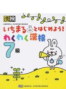 いちまるとはじめよう!わくわく漢検7級 楽しく学ぶ1日10分