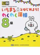 いちまるとはじめよう!わくわく漢検8級 楽しく学ぶ1日10分