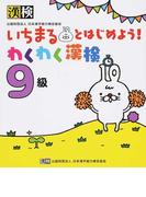 いちまるとはじめよう!わくわく漢検9級 楽しく学ぶ1日10分