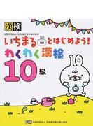 いちまるとはじめよう!わくわく漢検10級 楽しく学ぶ1日10分