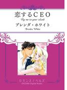 恋するCEO(ロマンスノベルズ)