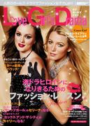 Love Girl's Drama(エンターブレインムック)