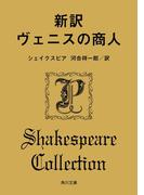 【期間限定価格】新訳 ヴェニスの商人(角川文庫)