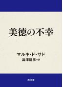 【期間限定価格】美徳の不幸(角川文庫)