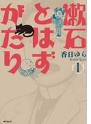 漱石とはずがたり 1(フラッパーシリーズ)