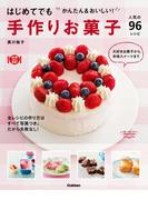 はじめてでも かんたん&おいしい!手作りお菓子(料理これ1冊!)