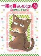 一緒に暮らしたくない猫(1)