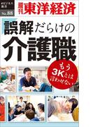 誤解だらけの介護職-週刊東洋経済eビジネス新書No.88