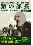 猿の部長(PHP文庫)