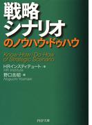 戦略シナリオのノウハウ・ドゥハウ(PHP文庫)