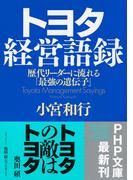 トヨタ経営語録(PHP文庫)