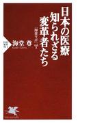 日本の医療 知られざる変革者たち(PHP新書)