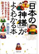 「日本の神様」がよくわかる本(PHP文庫)