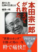 本田宗一郎が教えてくれた(PHP文庫)