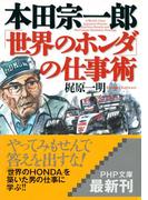本田宗一郎「世界のホンダ」の仕事術(PHP文庫)