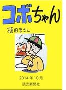 コボちゃん 2014年10月(読売ebooks)