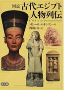 図説古代エジプト人物列伝