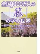 全国1000万人の「藤」の字の世界 名字・地名・名前・神社・寺院・駅名・城にまつわるあれこれ