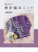 橋本幸子の棒針編みニット 手編み好きに贈る